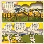 wwii-tagawa_norakuro2